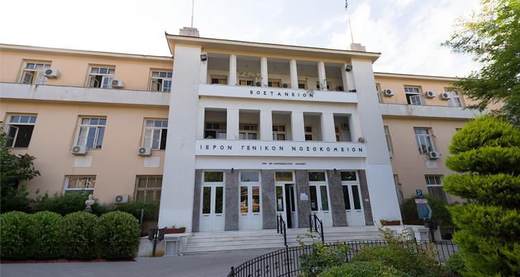 Common statement support to Mytilene Hospital